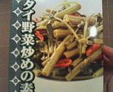 野菜炒めの素