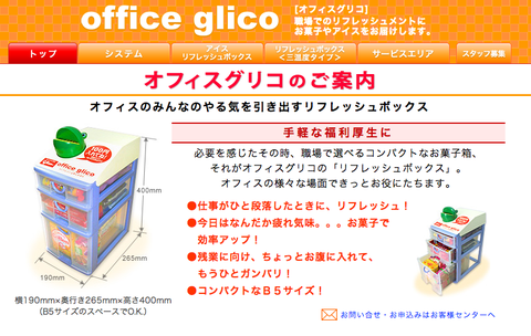 officeglico
