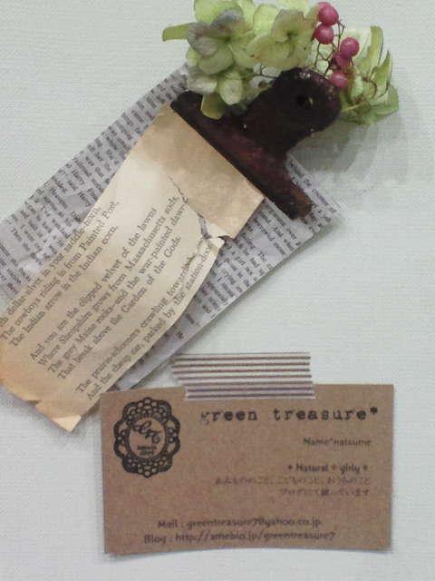 green treasure*~なつめの手仕事日記-2012051311270000.jpg