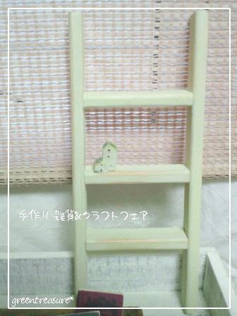 green treasure*~なつめの手仕事日記