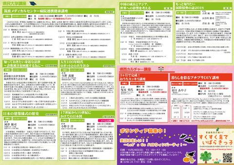 H30県民大学(後期) (1)-2