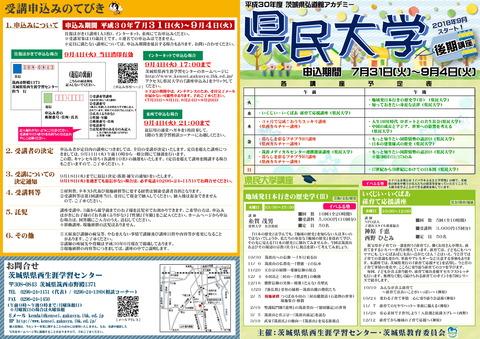 H30県民大学(後期) (1)-1