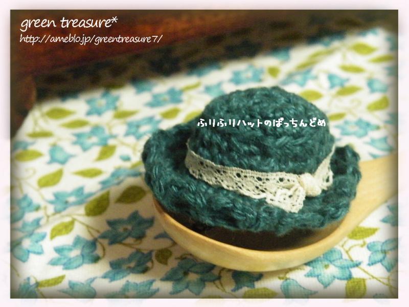green treasure*~あみあみ編んだりきらきらしたり。