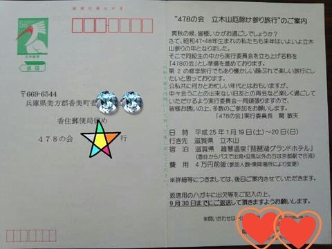 2012-09-19-12-31-09_deco