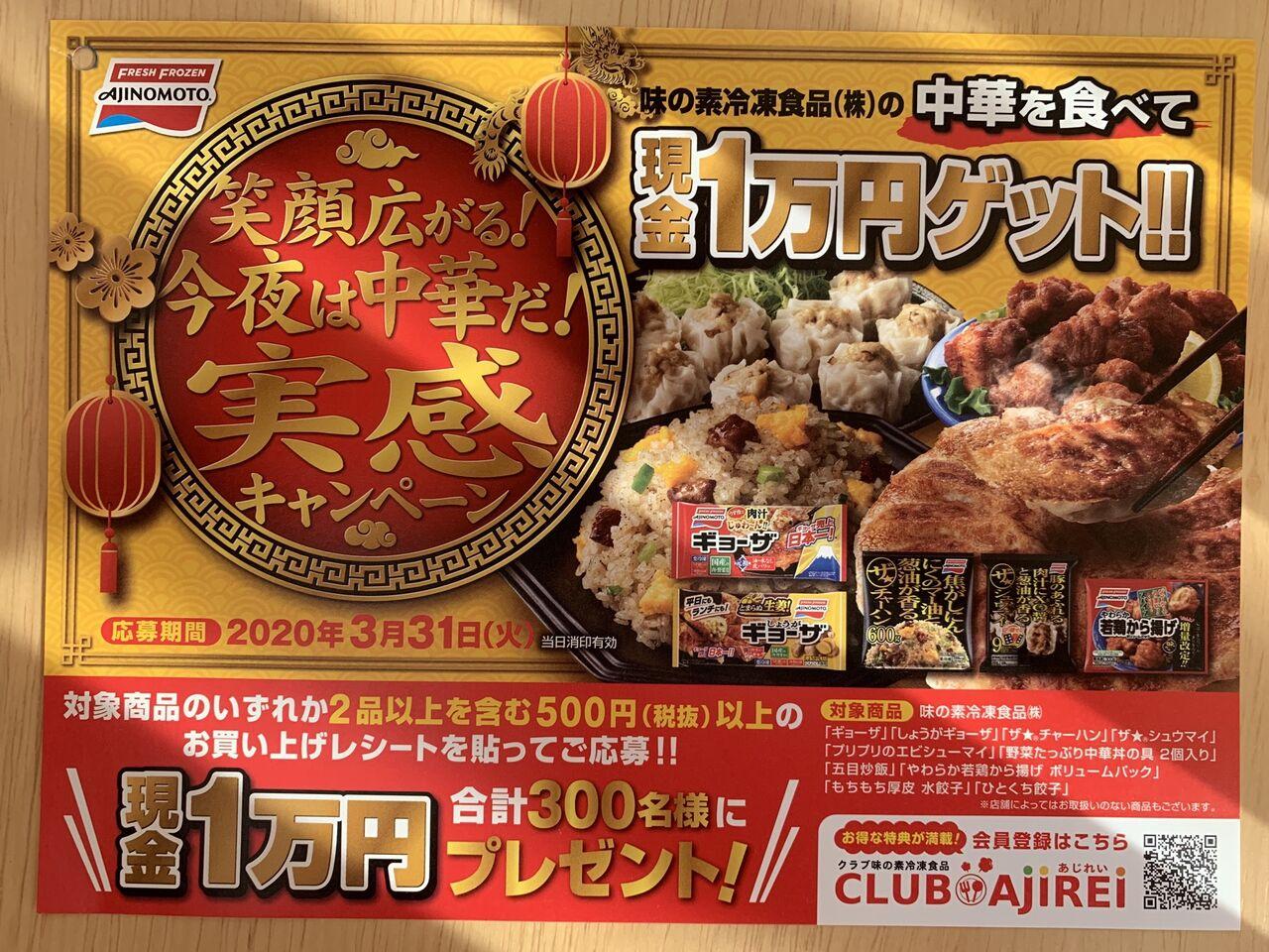 キャンペーン 冷凍 食品