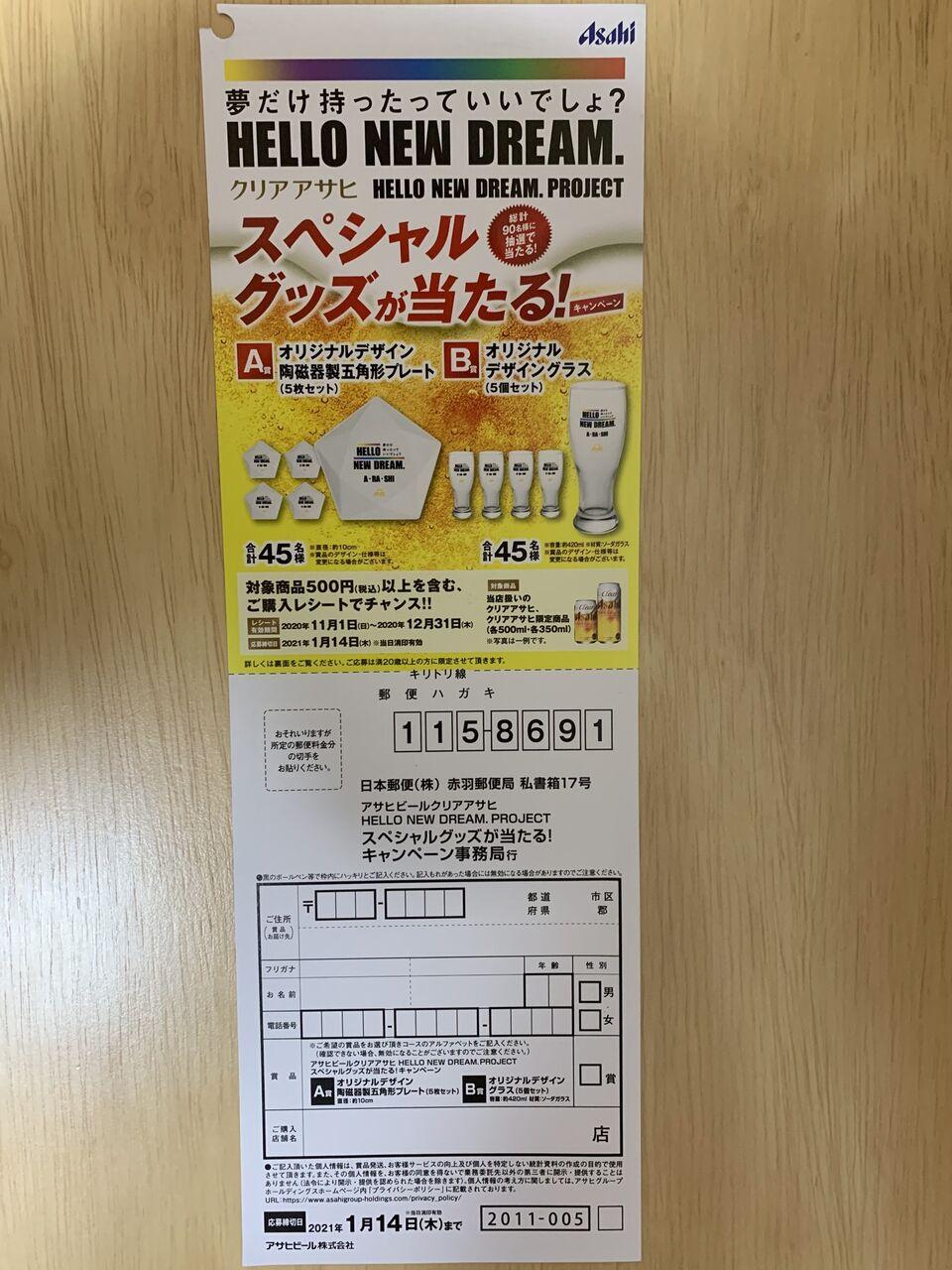 郵便 ハロー 日本 ニュー プロジェクト ドリーム