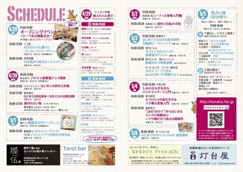 tonakai_gw_naka_180328