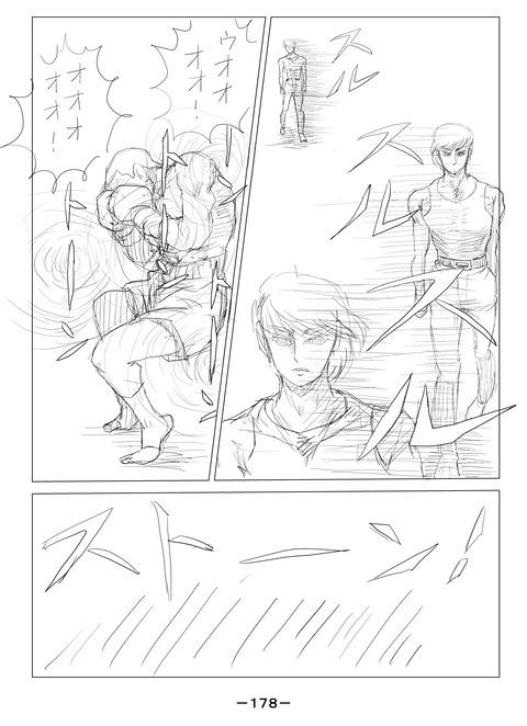 ソラの拳09-178