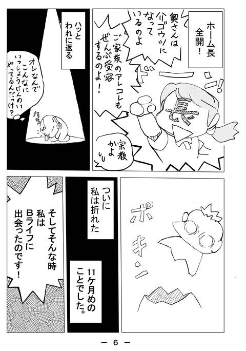 介護のしごと(3)-6