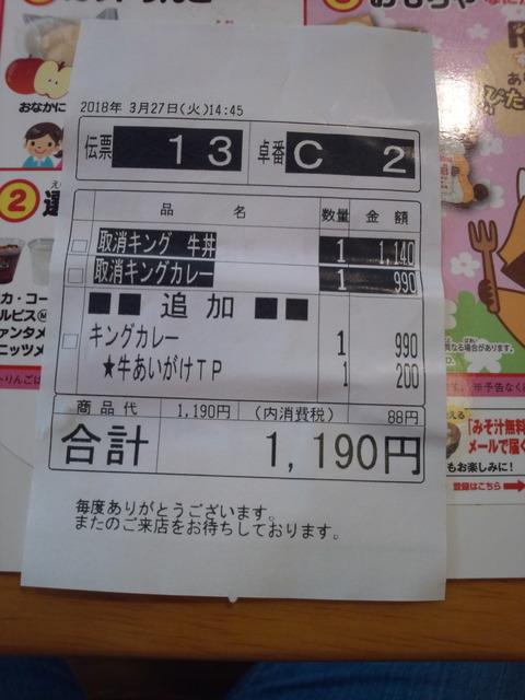 すき家04
