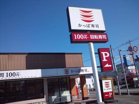 かっぱ寿司45