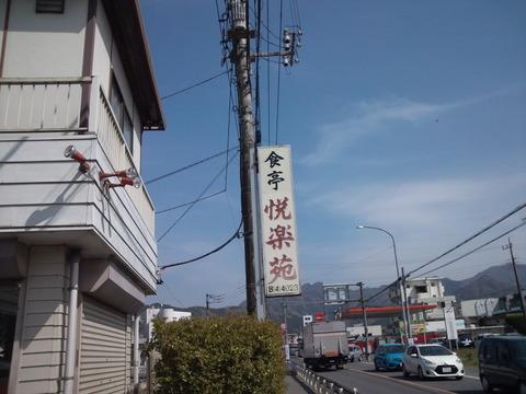 悦楽苑3-01