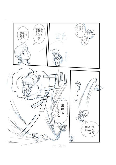 風の又四郎ー2