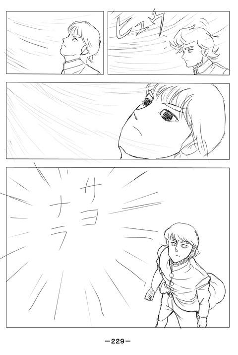 ソラの拳09-229