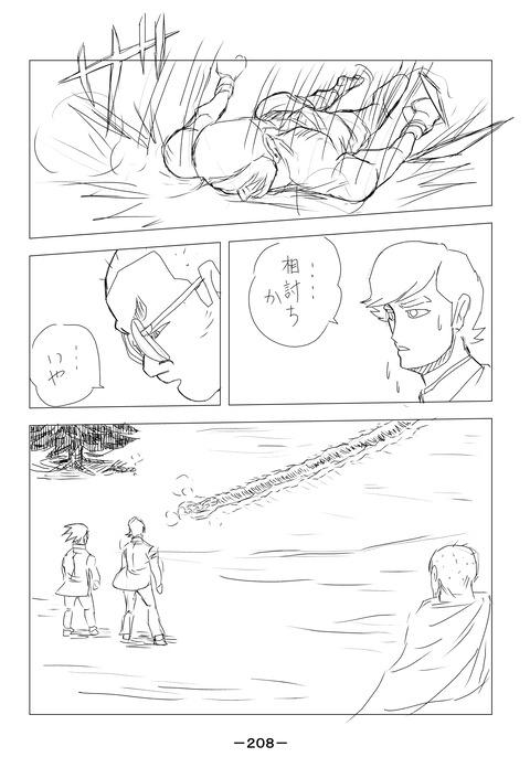 ソラの拳09-208