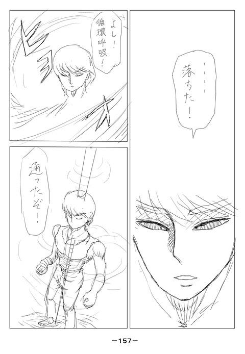 ソラの拳09-157