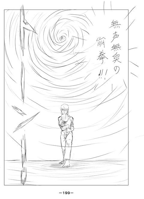 ソラの拳09-199