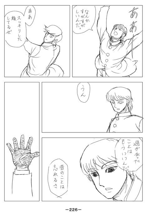 ソラの拳09-226