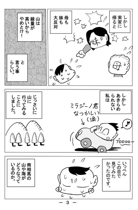 土地さがし(南相馬市)1-3
