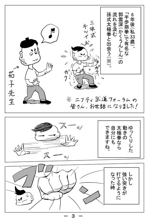 なぜ太極拳ー3