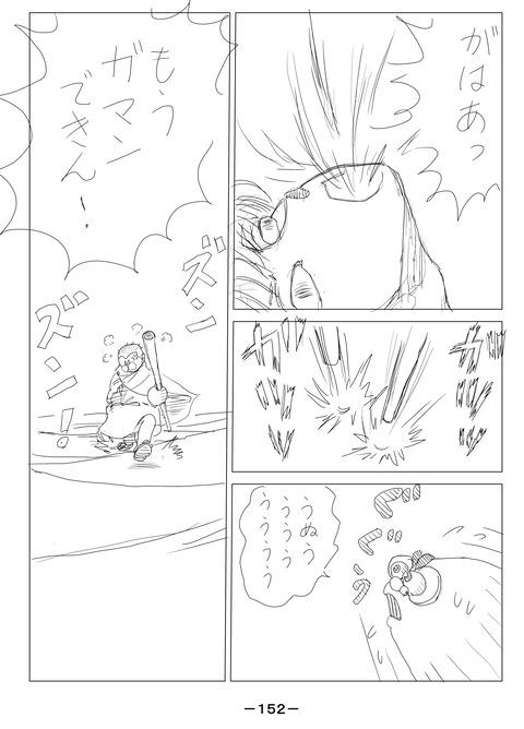 ソラの拳09-152