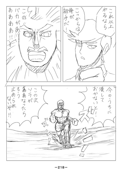 ソラの拳09-218