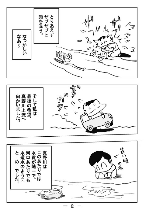 土地さがし(南相馬市)3-2