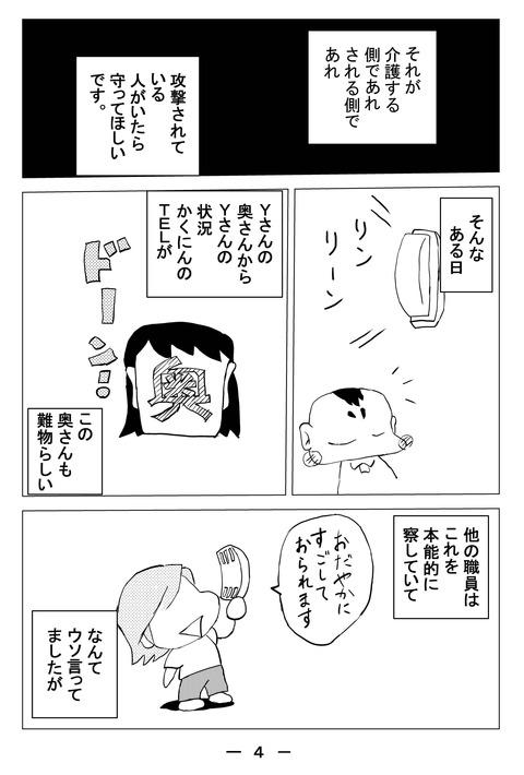 介護のしごと(3)-4