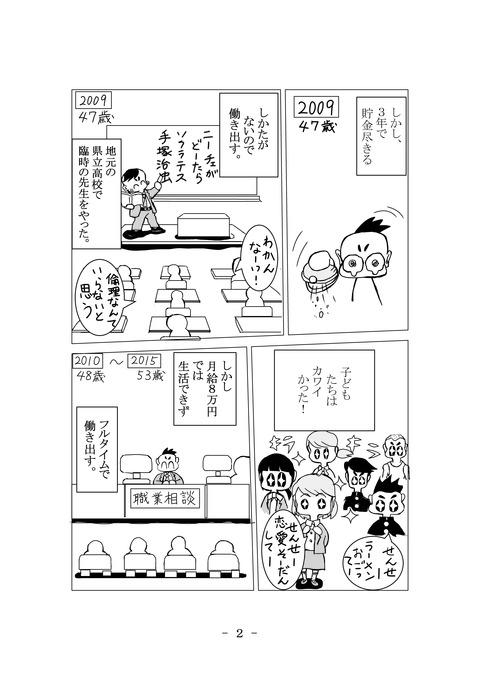 介護のしごと(1)-2