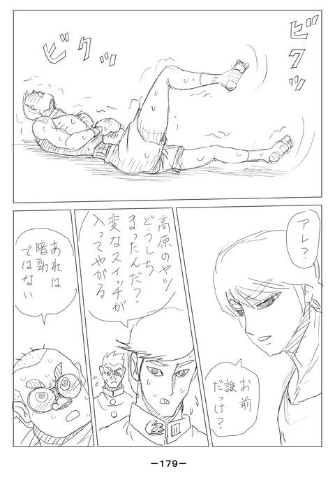 ソラの拳09-179