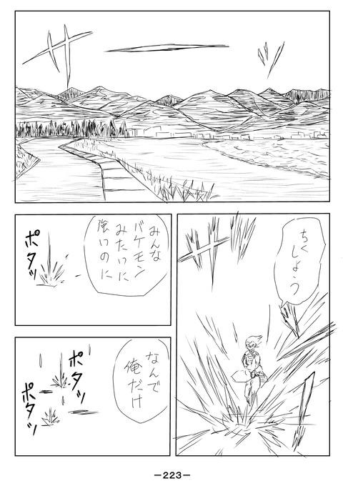 ソラの拳09-223