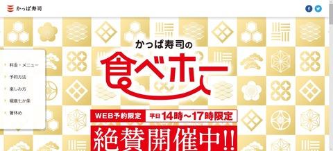 かっぱ寿司55