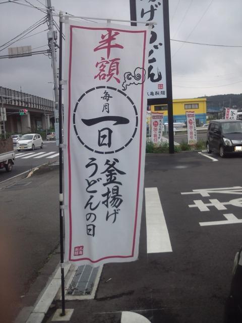 丸亀製麺08