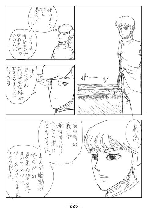 ソラの拳09-225