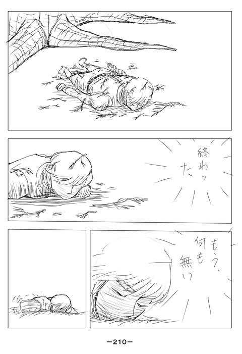 ソラの拳09-210