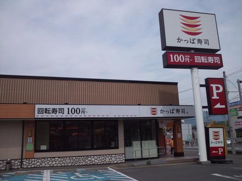 かっぱ寿司32