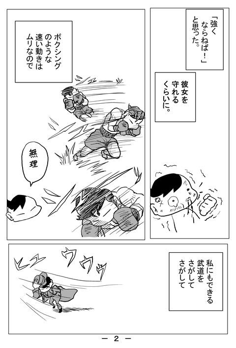 なぜ太極拳ー2