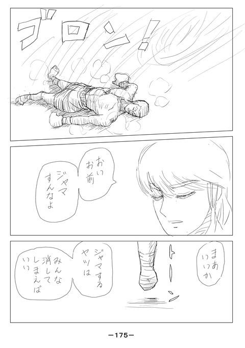 ソラの拳09-175