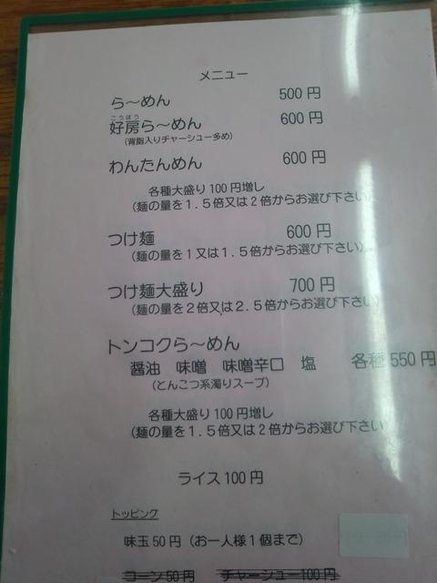 ら~めん好房02