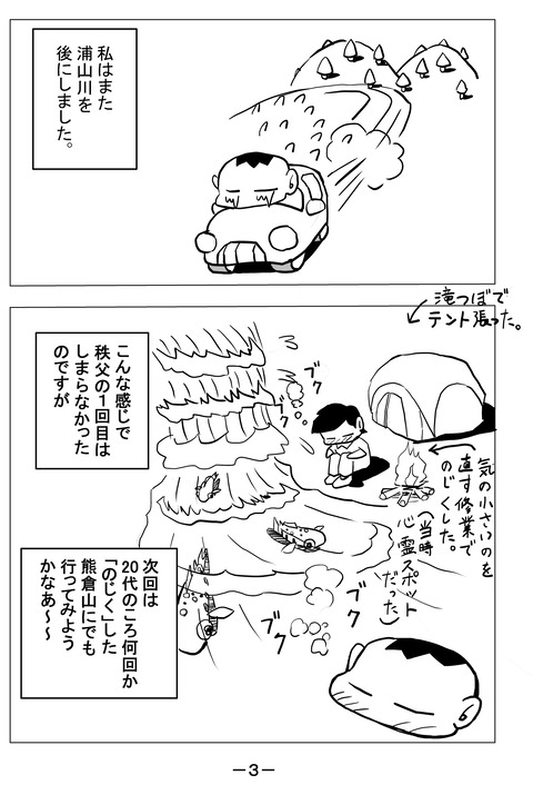 土地探し(秩父その1)2-3