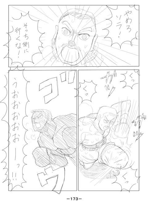 ソラの拳09-173