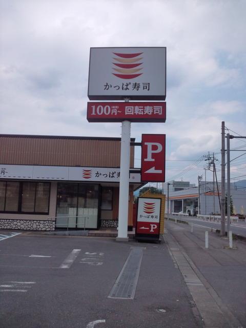 かっぱ寿司71