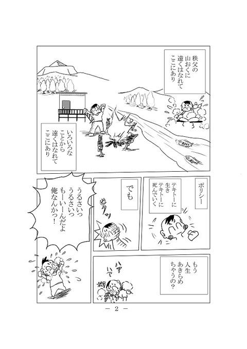 テキトーな人生2-1