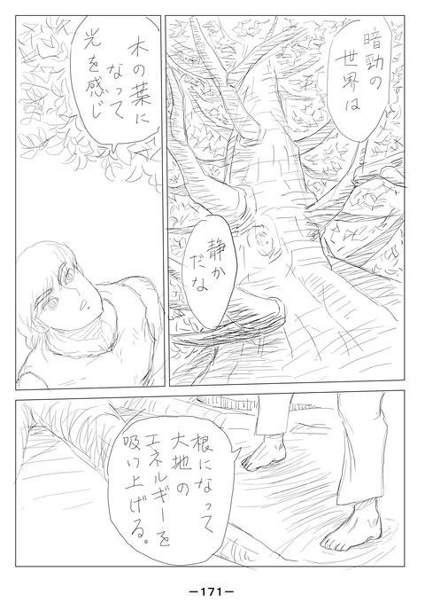 ソラの拳09-171