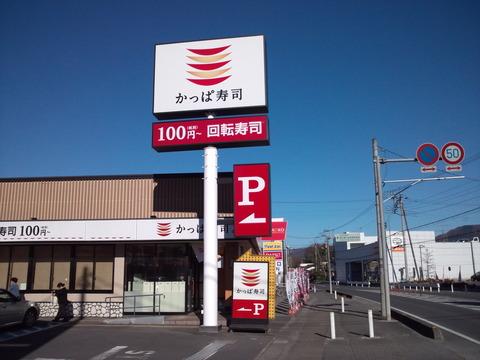 かっぱ寿司13