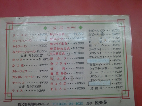 悦楽苑3-04