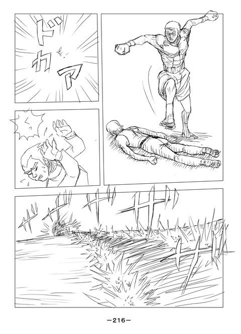 ソラの拳09-216