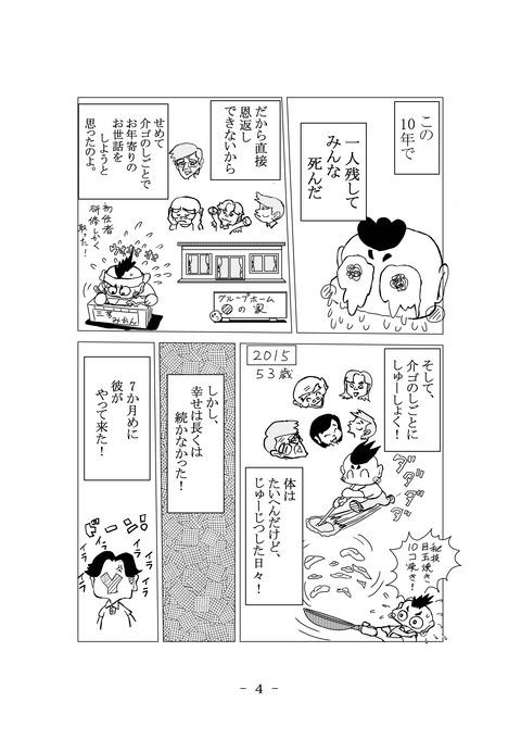 介護のしごと(1)-4