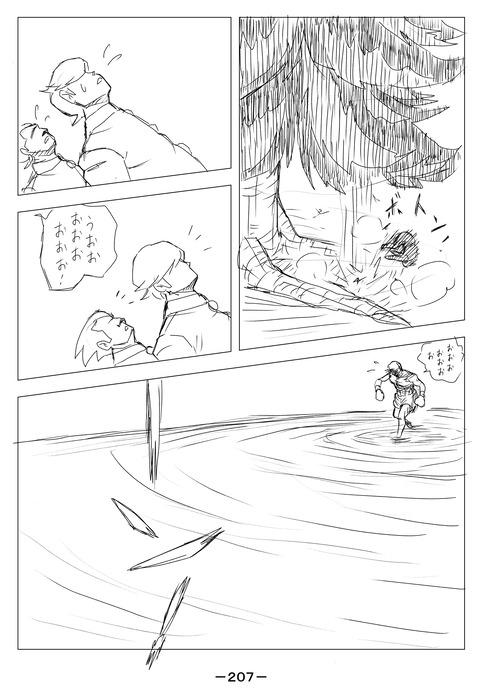 ソラの拳09-207