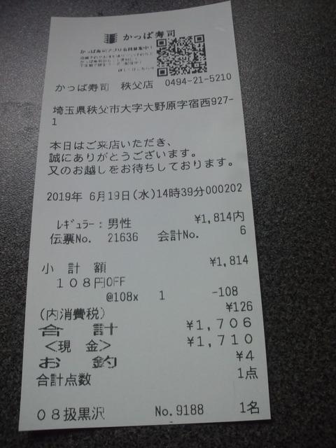 かっぱ寿司79